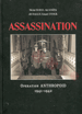 Assassination - operation Anthropoid 1941 - 1942