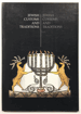 Jewish customs and traditions